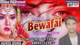 Bhojpuri Sad Song 2017 || मत  करा  जान  हमरा  से  बेवफाई ||  Bewafai ||  Chana Lal Yadaw