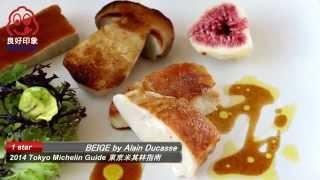 良好印象 2014東京米其林Tokyo Michelin Guide BEIGE Alain Ducasse