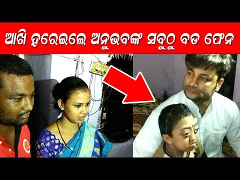 Anubhav Mohanty can't control his emotions after meet his big Fan