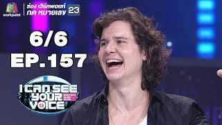 I Can See Your Voice -TH | EP.157 | 6/6 | Lukas Graham | 20 ก.พ. 62 Video