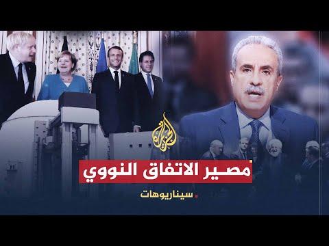 سيناريوهات - هل ينسف تفعيل آلية فض النزاع الاتفاق النووي مع إيران؟  - نشر قبل 4 ساعة