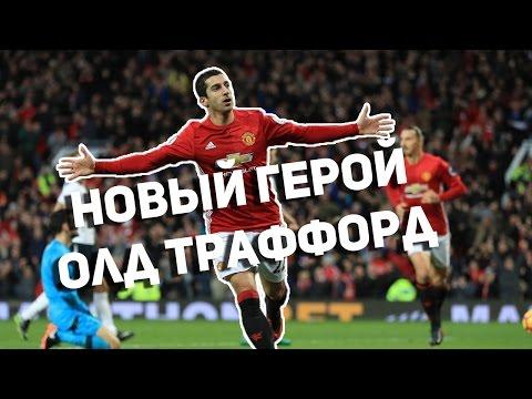 Манчестер Юнайтед 1:0 Тоттенхэм | Победа в стиле Жозе | Мхитарян снова лучший!!!