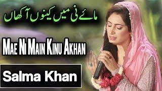 Video Salma Khan   Mae Ni Main Kinu Akhan   Naat   Ramadan 2018   Aplus download MP3, 3GP, MP4, WEBM, AVI, FLV Juni 2018