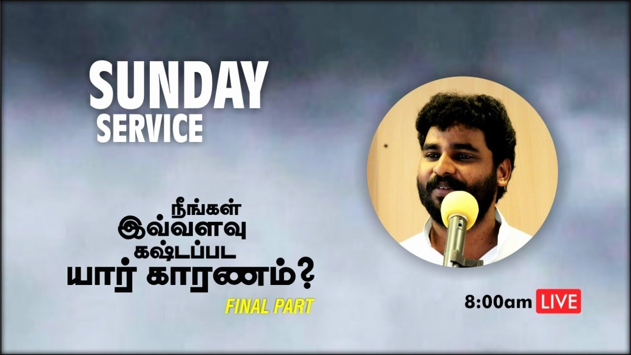 Live | Sunday Service | 05  Jul  2020 | Pastor Benz | City Church Of God | Tamil Christian Message