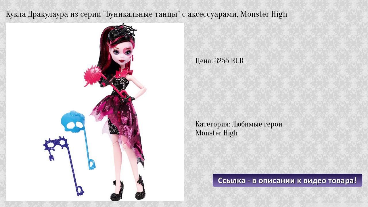 Monster high в магазине mytoys. Ru это высокое качество по низким ценам. ➤ быстрая и бережная доставка по москве и всей россии. ➤ любимые герои с гарантией.