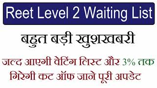 REET Level 2 Waiting List 2018 Subjects wise : Reet Level 2 waiting list kab Aayegi