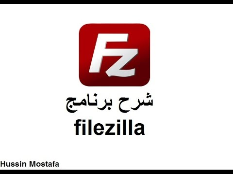 شرح-برنامج-filezilla