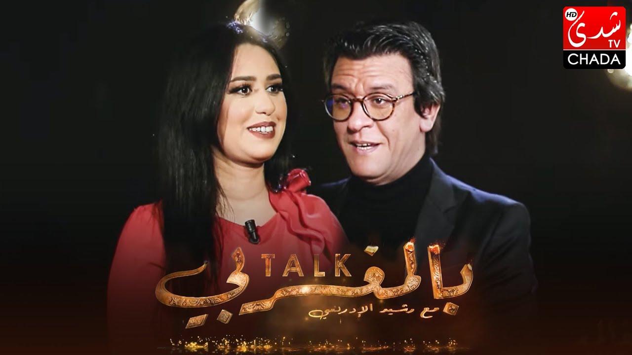 برنامج TALK بالمغربي - الحلقة الـ 13 الموسم الثالث | حنان أمجد | الحلقة كاملة