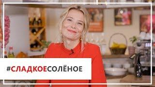 Рецепт креветок в темпуре и освежающего коктейля от Юлии Высоцкой | #сладкоесолёное №4