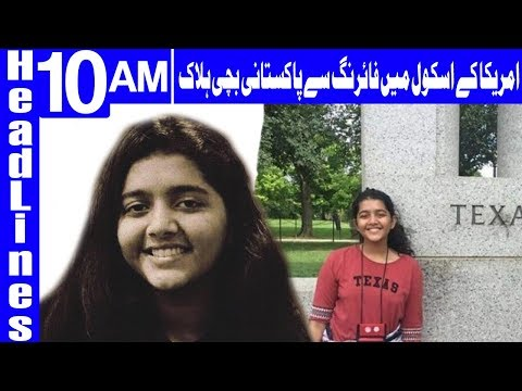 America Kay School Main Firing Se Pakistani Bachi Halaak - Headlines 10AM - 19 May 2018 - Dunya News