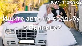 Авто на свадьбу в Виннице