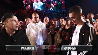 VERSUS PLAYOFF: Paragrin VS Млечный (1/8)