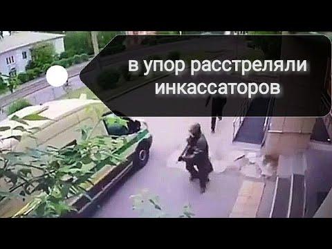 Убийцы и грабители, кто они? Сегодня в Красноярске расстреляли и ограбили инкассаторов