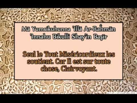 sourate al mulk abdelbasset