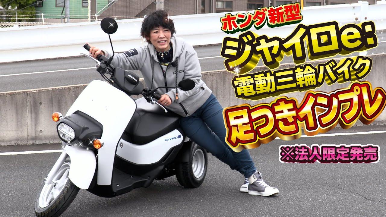 Honda電動スクーター「ジャイロe: 足つきインプレ」宅配バイク※法人向け販売・リース   GYRO e: