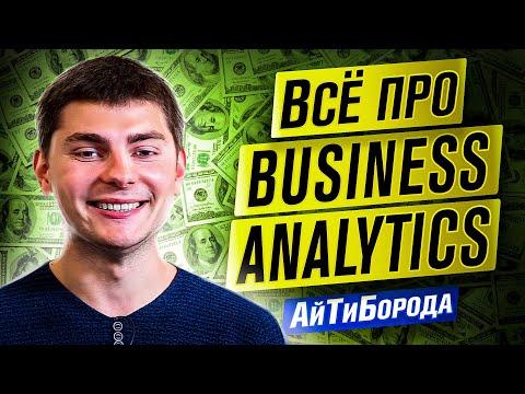 Всё о BA / Как стать бизнес-аналитиком / Интервью с Business Analyst