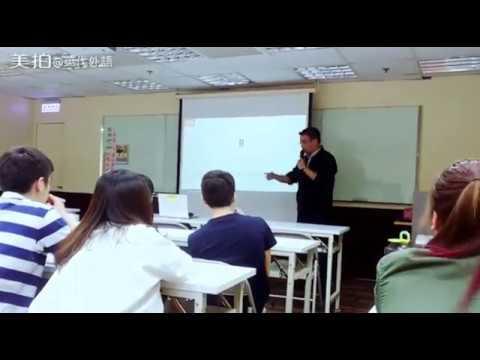 【104教育網 x 英代外語】職涯講座 - 中壢場