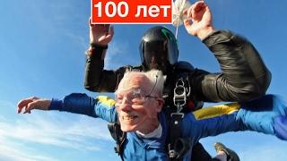 100 лет в полете! Безбашенные старики! Смотреть до конца