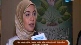 النهاردة : مشاركة الاعلامية دعاء عامر بحفل ختام مهرجان المسرح القومي