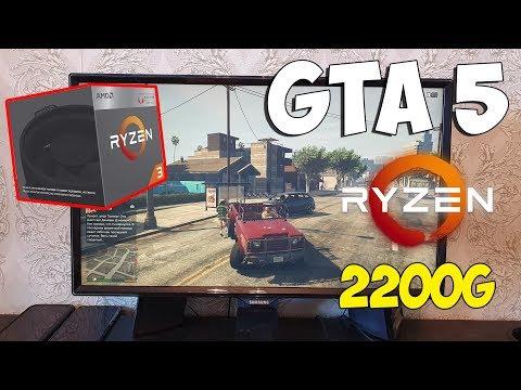 GTA 5 ЛЕТАЕТ НА ВСТРОЕННОЙ ВИДЕОКАРТЕ! RYZEN 3 2200G VEGA 8