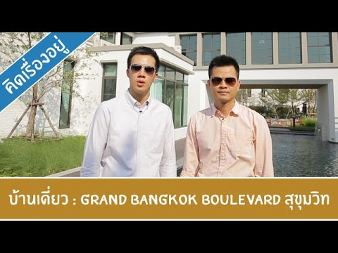 คิด.เรื่อง.อยู่ Ep.197 - รีวิวบ้านเดี่ยว Grand Bangkok Boulevard สุขุมวิท