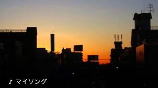 香川裕光 - マイソング