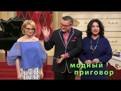 Модный приговор Дело об искусстве быть женщиной Modniy Prigovor