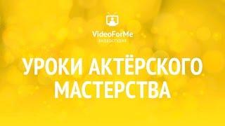 Профессия актер. Актерское мастерство / VideoForMe - видео уроки