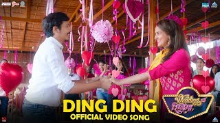 Ding Ding Song Wedding Cha Shinema | New Marathi Songs 2019 | Mukta Barve | Dr Saleel Kulkarni