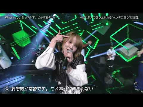 ぜんぶ君のせいだ (Zenbu Kimi no Sei da) - When you 2 WANT live