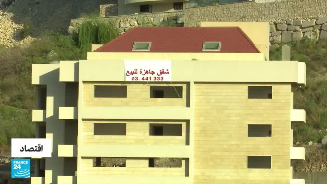 لبنان.. قطاع العقارات يشكل ملجأ لإنقاذ المدخرات المجمدة في البنوك  - نشر قبل 16 ساعة