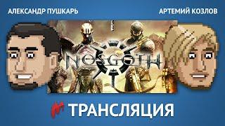 Проверяем на нужность Nosgoth. Запись прямого эфира
