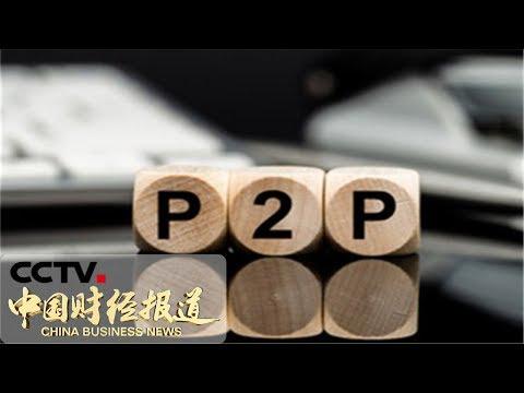 《中国财经报道》 公安部严打 严查涉嫌非法集资P2P网贷平台 20190219 11:00 | CCTV财经