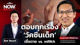 ตอบทุกเรื่อง 'วัคซีนเด็ก' เชื้อตาย vs. mRNA