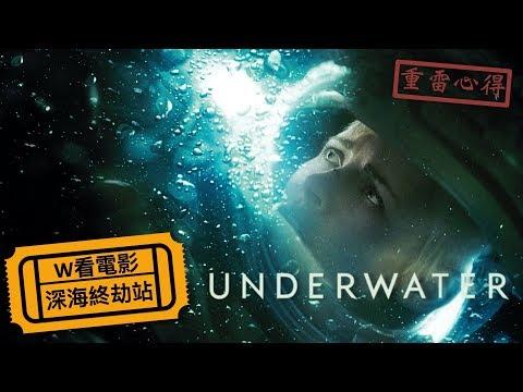 W看電影_深海終劫站(Underwater, 深海異獸)_重雷心得