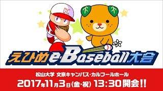 ゲームソフト「実況パワフルプロ野球 チャンピオンシップ2017」(PlaySta...