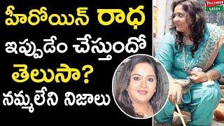 Interesting Real Life Facts About Actress Radha   Radha Latest News   Tollywood Nagar