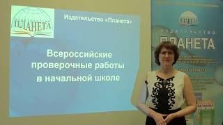 Всероссийские проверочные работы в начальной школе