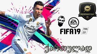 FIFA 19 ULTIMATE TEAM ნაწილი 11 განახლებული შემადგენლობა