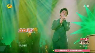 《我是歌手 3》第6期单曲纯享-李健 《袖手旁观》 I Am A Singer 3 EP6 Song: Li Jian Performance【湖南卫视官方版】