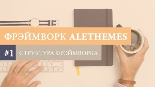 видео Структура WordPress