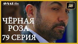 Чёрная роза 79 серия (Русский субтитр)