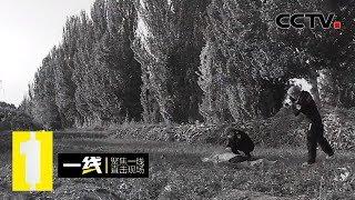 《一线》 20191216 继父之死| CCTV社会与法