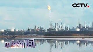 [中国新闻] 美国施压升级 伊朗誓言反制 伊核协议创造谈判解决核扩散典范 | CCTV中文国际