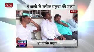 Bihar: BDO killed in office campus in Vaishali district, Locals held protest