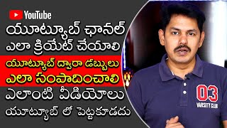 How to Create YouTube Channel and How to Earn Money in Telugu 2020