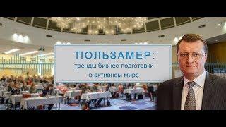 ПользаМер. 30+ лет в частном бизнесе: уроки, выводы, рекомендации. (Александр Романенко)