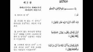 Quran in korean / arabic ~Sourate Al-Baqara - سورة البقرة Thumbnail