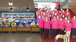[선택 4.15] 민주·시민 vs 통합·한국, '한몸'…