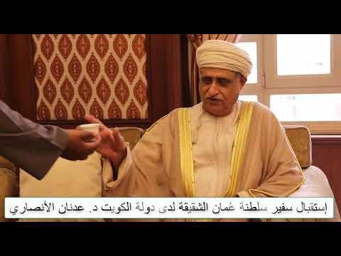 الشيخ فيصل الحمود استقبل سفير سلطنة عمان الشقيقة🇴🇲🇰🇼